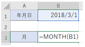 month関数 日付に対応する月を返す nook